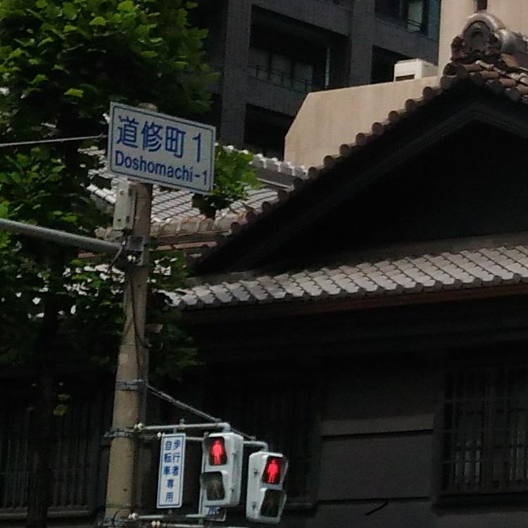 道修町750pix正方形