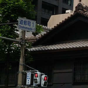 道修町300pix正方形